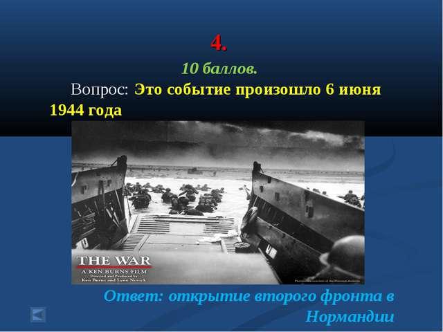 4. 10 баллов. Вопрос: Это событие произошло 6 июня 1944 года Ответ: открытие...