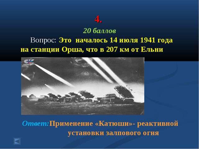 4. 20 баллов Вопрос: Это началось 14 июля 1941 года на станции Орша, что в 20...