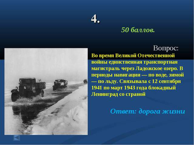 4. 50 баллов. Вопрос: Во время Великой Отечественной войны единственная транс...