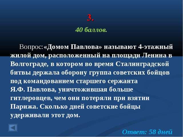 3. 40 баллов. Вопрос:«Домом Павлова» называют 4-этажный жилой дом, расположен...