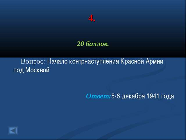 4. 20 баллов. Вопрос: Начало контрнаступления Красной Армии под Москвой Ответ...