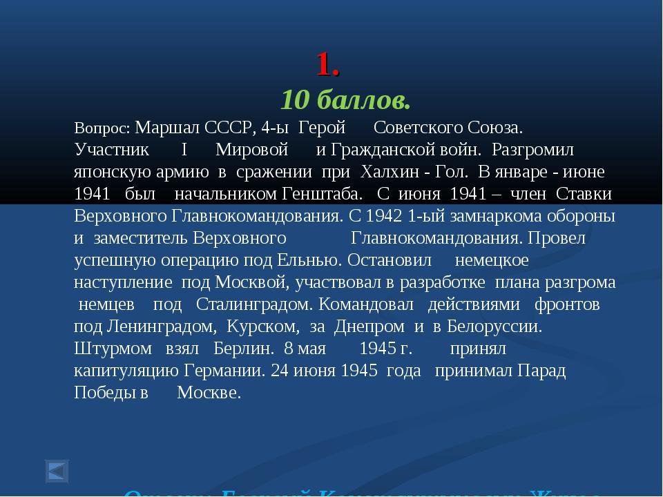 1. 10 баллов. Вопрос: Маршал СССР, 4-ы Герой Советского Союза. Участник I Ми...