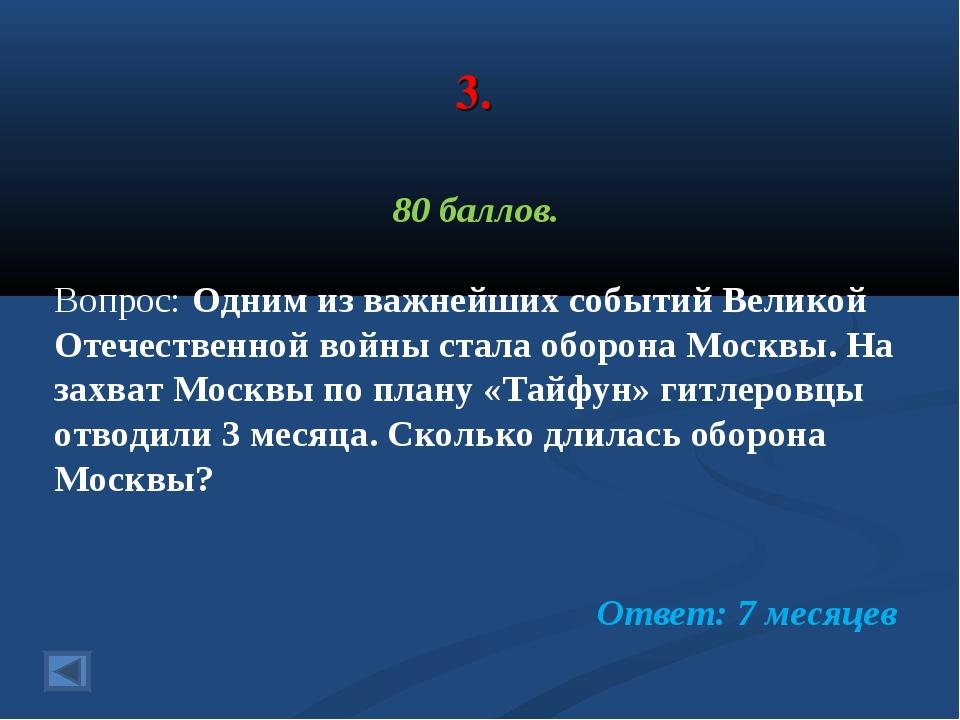 3. 80 баллов. Вопрос: Одним из важнейших событий Великой Отечественной войны...