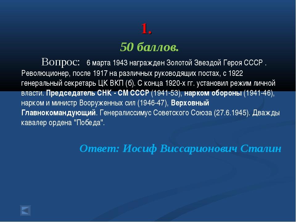 1. 50 баллов. Вопрос: 6 марта 1943 награжден Золотой Звездой Героя СССР . Ре...