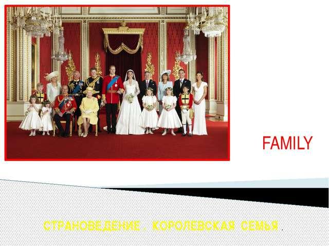 ROYAL FAMILY СТРАНОВЕДЕНИЕ . КОРОЛЕВСКАЯ СЕМЬЯ .