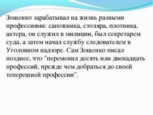Зощенко зарабатывал на жизнь разными профессиями: сапожника, столяра, плотник