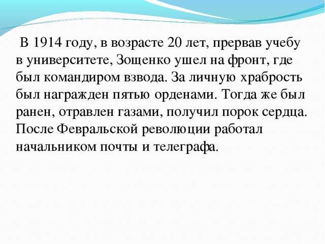 В 1914 году, в возрасте 20 лет, прервав учебу в университете, Зощенко ушел н...