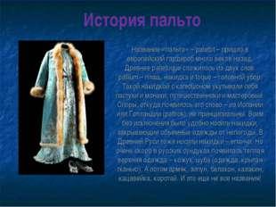 Название «пальто»– paletot– пришло в европейский гардероб много веков назад