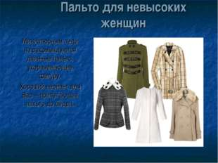 Пальто для невысоких женщин Миниатюрным леди не рекомендуются длинные пальто,
