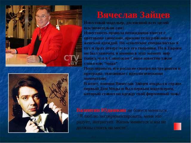 Вячеслав Зайцев Известный модельер, достигший всех целей исключительно сам! И...