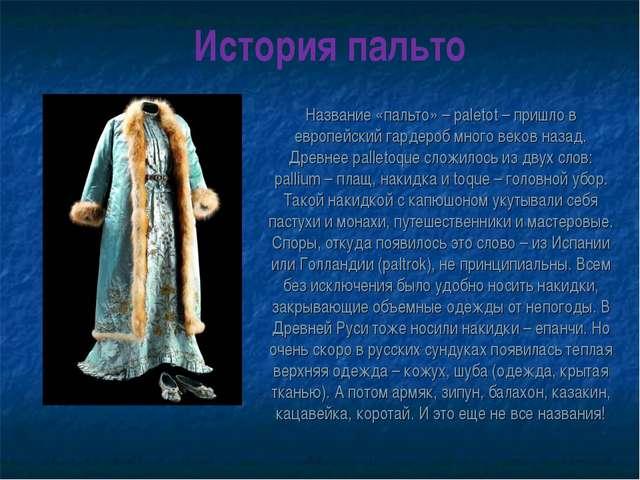 Название «пальто»– paletot– пришло в европейский гардероб много веков назад...