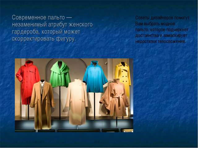 Современное пальто — незаменимый атрибут женского гардероба, который может ск...