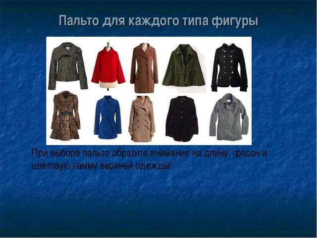 Пальто для каждого типа фигуры При выборе пальто обратите внимание на длину,...
