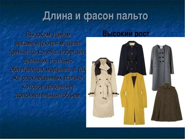 Длина и фасон пальто Высоким дамам рекомендуются модели-тренчи до колена, изб...