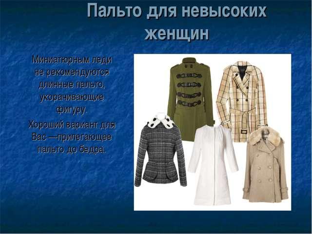 Пальто для невысоких женщин Миниатюрным леди не рекомендуются длинные пальто,...