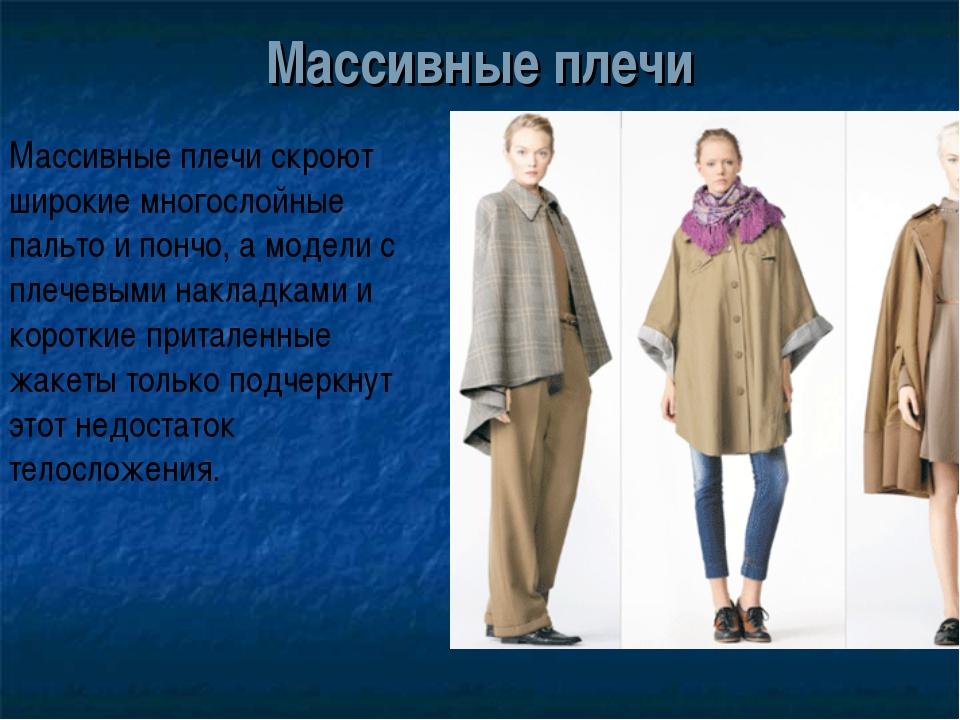 Массивные плечи Массивные плечи скроют широкие многослойные пальто и пончо, а...