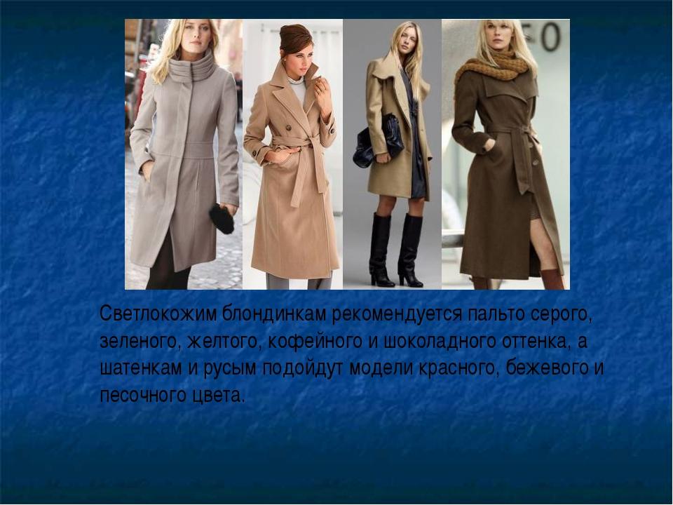 Светлокожим блондинкам рекомендуется пальто серого, зеленого, желтого, кофейн...