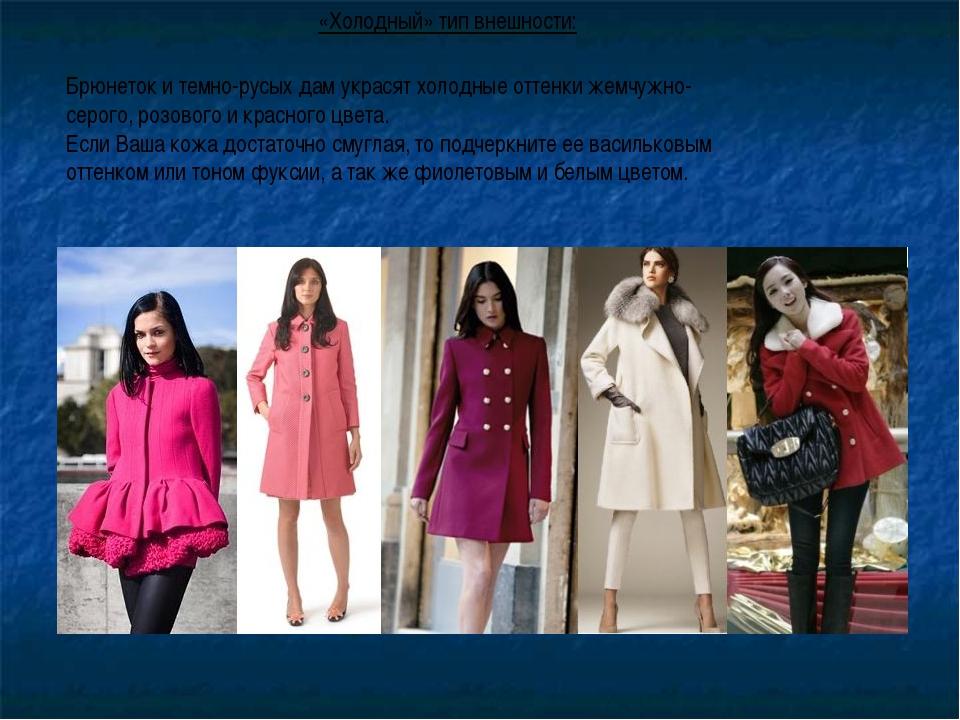 «Холодный» тип внешности: Брюнеток и темно-русых дам украсят холодные отте...
