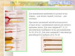 Инструменты и материалы Для вышивания применяются разные иглы: тонкие – для л