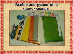 Выбор инструментов и оборудования.