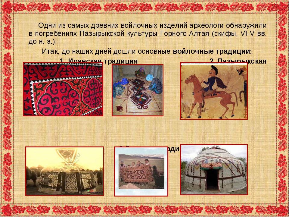 Одни из самых древних войлочных изделий археологи обнаружили в погребениях П...