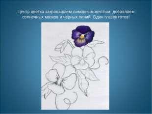 Центр цветка закрашиваем лимонным желтым, добавляем солнечных мазков и черных