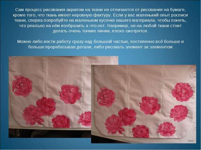 Сам процесс рисования акрилом на ткани не отличается от рисования на бумаге,...