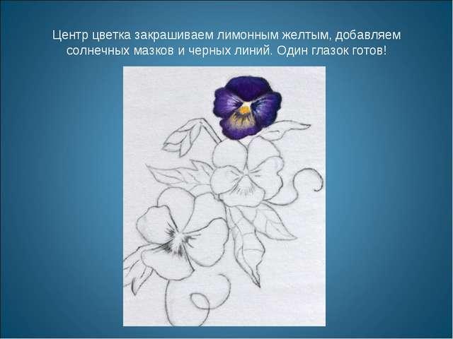 Центр цветка закрашиваем лимонным желтым, добавляем солнечных мазков и черных...