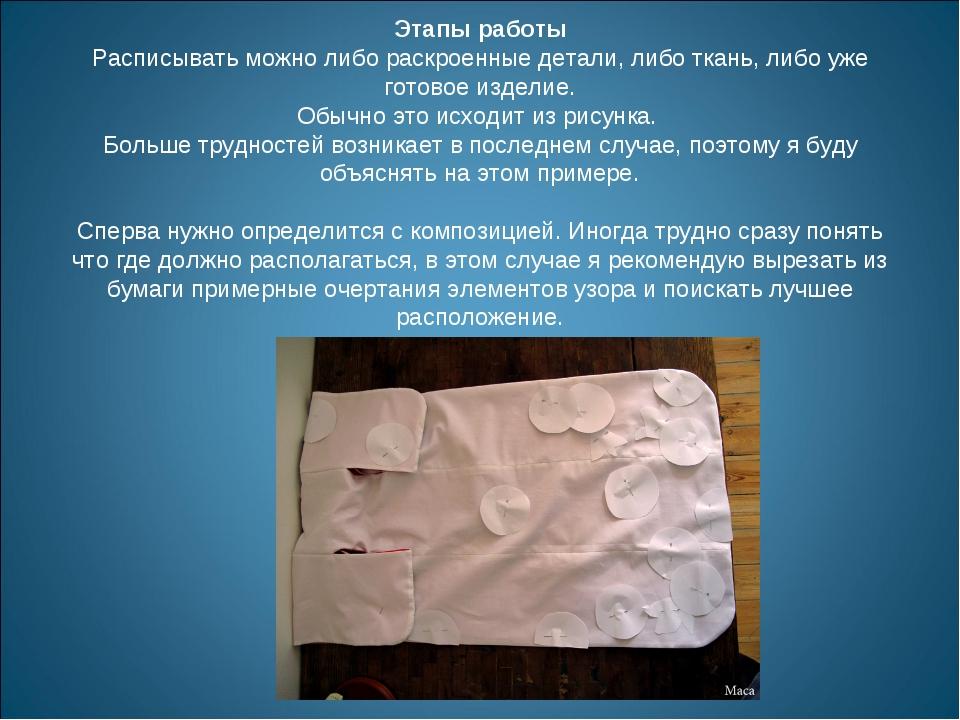 Этапы работы Расписывать можно либо раскроенные детали, либо ткань, либо уже...