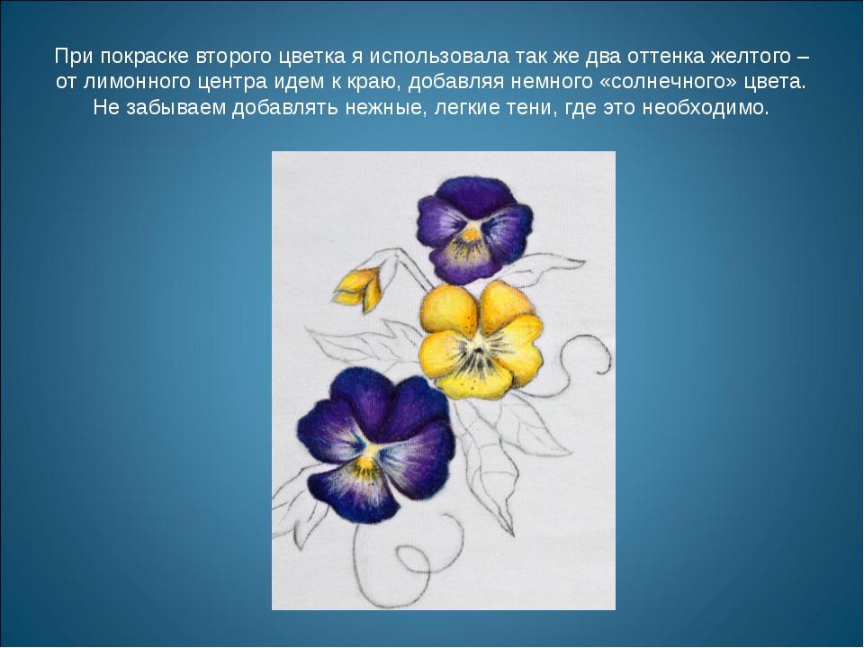 При покраске второго цветка я использовала так же два оттенка желтого – от ли...