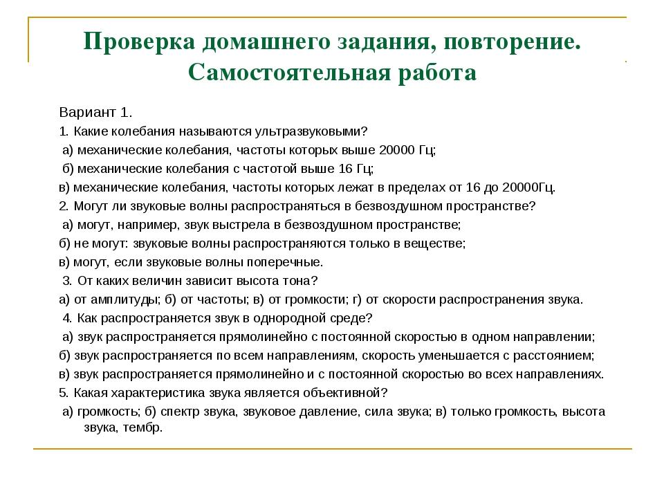 Проверка домашнего задания, повторение. Самостоятельная работа Вариант 1. 1....