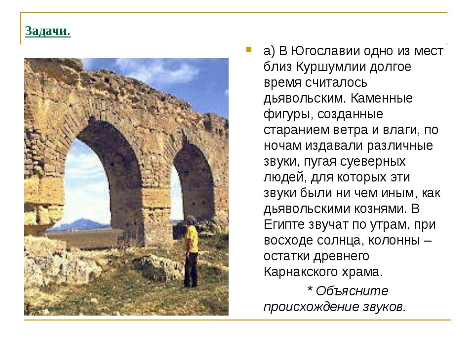 Задачи. а) В Югославии одно из мест близ Куршумлии долгое время считалось дья...