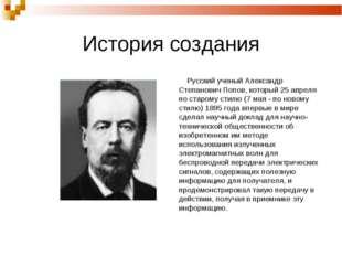 История создания Русский ученый Александр Степанович Попов, который 25 апреля
