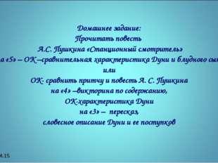 Домашнее задание: Прочитать повесть А.С. Пушкина «Станционный смотритель» на