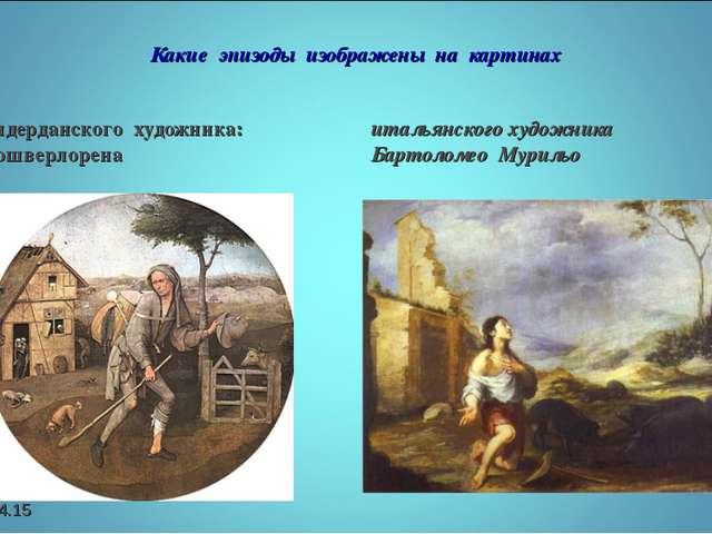 Какие эпизоды изображены на картинах нидерданского художника: Бошверлорена ит...