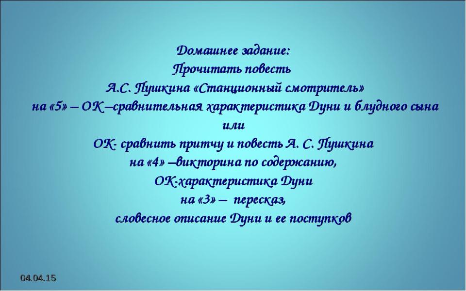 Домашнее задание: Прочитать повесть А.С. Пушкина «Станционный смотритель» на...