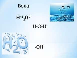 Вода H+120-2 H-O-H -OH-