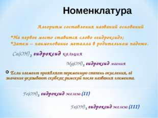 Номенклатура Мg(ОН) 2 гидроксид магния Fe(ОН) 2 гидроксид железа (II) Ca(ОН)