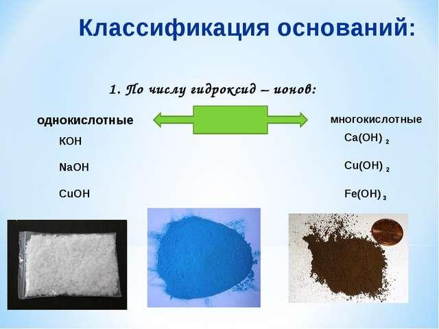 Классификация оснований: 1. По числу гидроксид – ионов: однокислотные многоки...