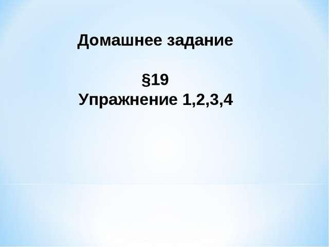 Домашнее задание §19 Упражнение 1,2,3,4