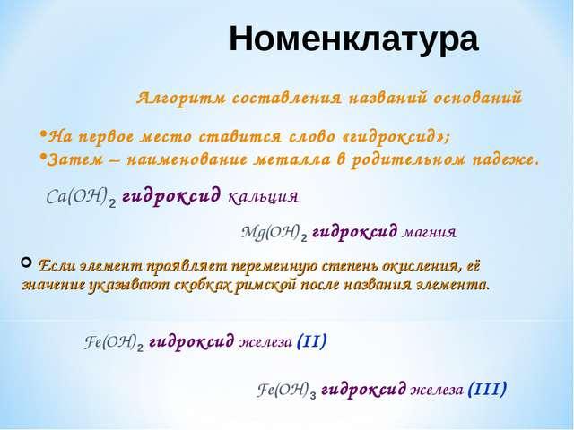 Номенклатура Мg(ОН) 2 гидроксид магния Fe(ОН) 2 гидроксид железа (II) Ca(ОН)...