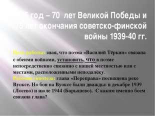 2015 год – 70 лет Великой Победы и 75 лет окончания советско-финской войны 19