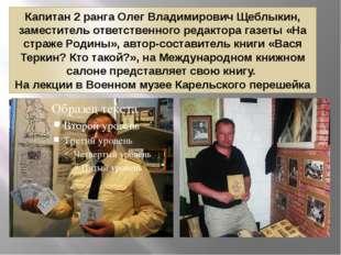 Капитан 2 ранга Олег Владимирович Щеблыкин, заместитель ответственного редакт