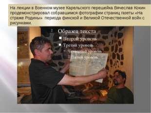 На лекции в Военном музее Карельского перешейка Вячеслав Кокин продемонстрир