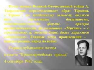 После начала Великой Отечественной войны А. Твардовский переосмысливает обра