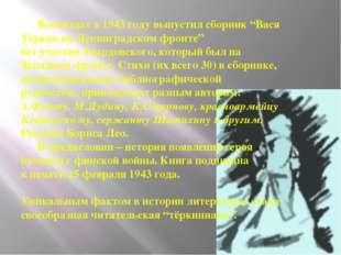 """Воениздат в 1943 году выпустил сборник """"Вася Тёркин на Ленинградском фронте"""""""