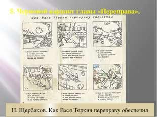 Н. Щербаков. Как Вася Теркин переправу обеспечил 5. Черновой вариант главы «П