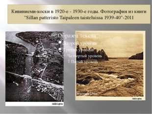 """Кивиниеми-коски в 1920-е - 1930-е годы. Фотография из книги """"Sillan patterist"""
