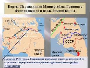 Карты. Первая линия Маннергейма. Граница с Финляндией до и после Зимней войны