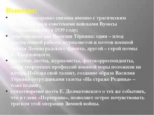 Выводы: глава «Переправа» связана именно с трагическим форсированием советски
